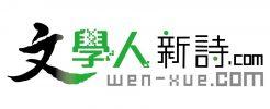 文學人.com及新詩.com
